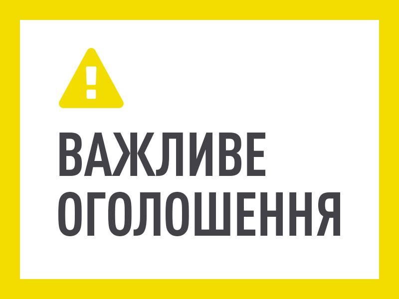 УВАГА!!!!!! Інвесторам будівництва житлового будинку с. Дослідне, Дніпропетровської обл., вул. Наукова, 54 А (ІІІ черга)!