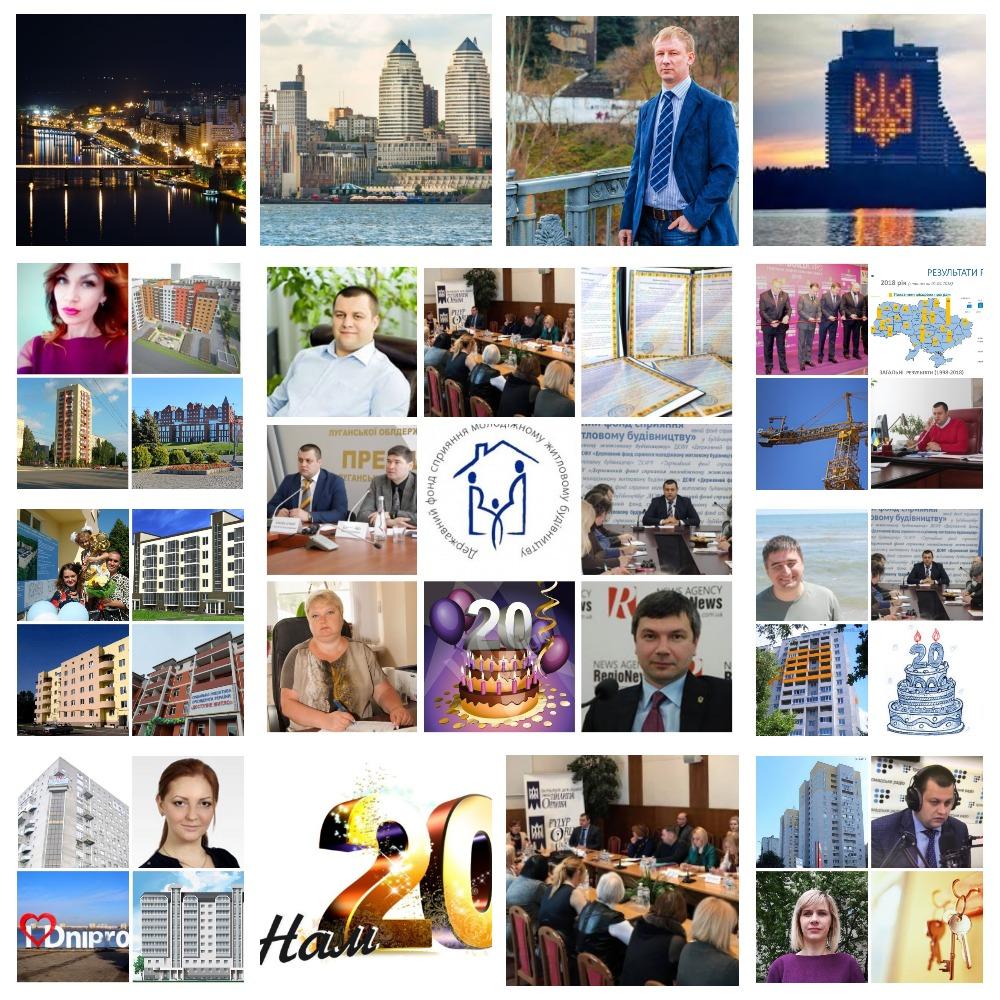 Дніпропетровському регіональному управлінню Держмолодьжитла 20 років